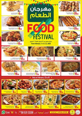 Ansar Mall Ansar Mall & Ansar Gallery Food Festival