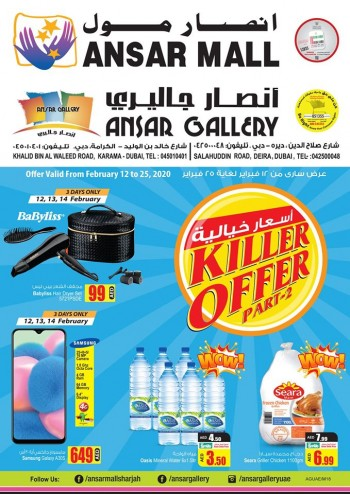 Ansar Mall Ansar Mall & Ansar Gallery Killer Offers