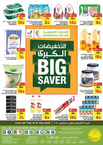 Emirates Co-operative Society Emirates Co-operative Society Big Saver Offers