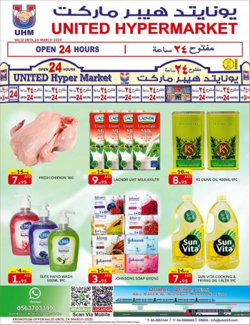 United Hypermarket United Hypermarket Wow Weekend Offers