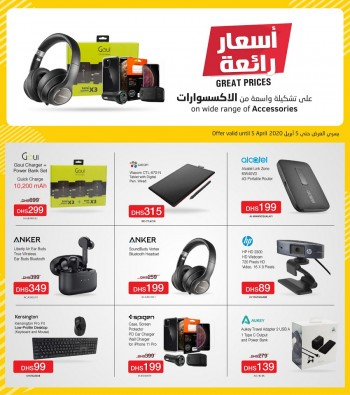 Jarir Bookstore Jarir Bookstore Accessories Great Prices Offers