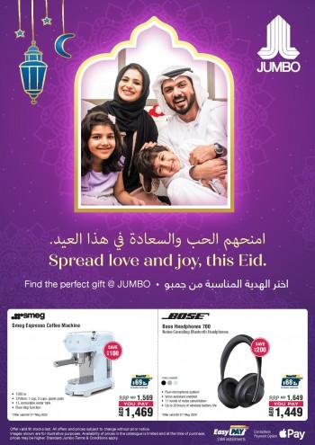 Jumbo Electronics Jumbo Electronics Eid Mubarak Offers