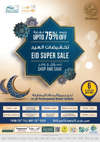 Union Cooperative Society Union Cooperative Society EID Super Sale